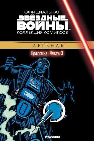 «Звёздные войны. Официальная коллекция комиксов» № 3. Классика. Часть 3