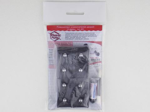 Ремкомплект ограничителей дверей OpelASTRA J (IV) P10 (4 двери, тип 42) 2009-2015