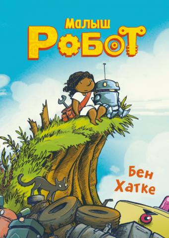 Малыш Робот