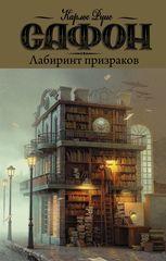 Кладбище забытых книг. Лабиринт призраков