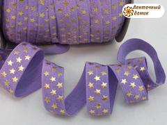 Резинка для повязок со звездами сиреневая 15 мм