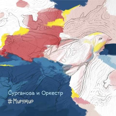 #МируМир CD