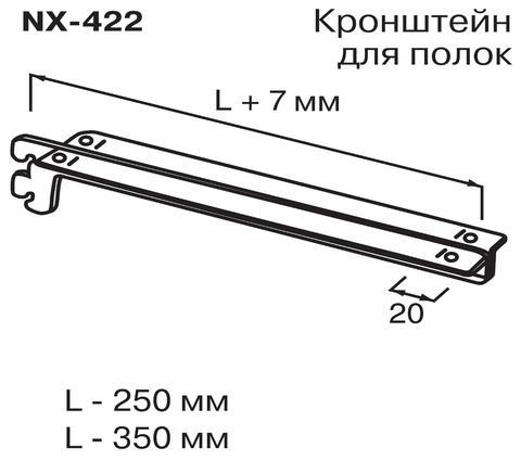 NX-422 Кронштейн для полок (L=250мм)