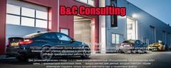 Свежий пакет прошивок BC consulting 2020