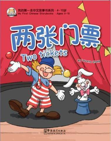 My First Chinese Storybooks --Two tickets