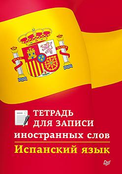 Тетрадь для записи иностранных слов. Испанский язык