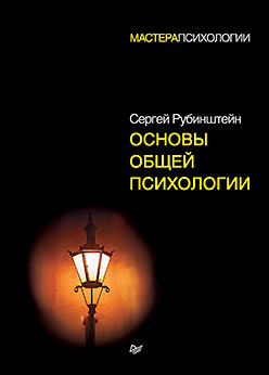 купить Основы общей психологии по цене 825 рублей