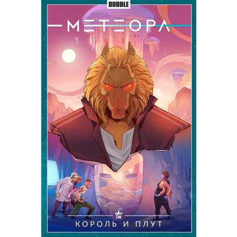 Метеора том 8: Король и плут
