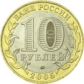 10 рублей Москва 2005 г