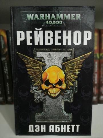 Warhammer 40000. Рейвенор