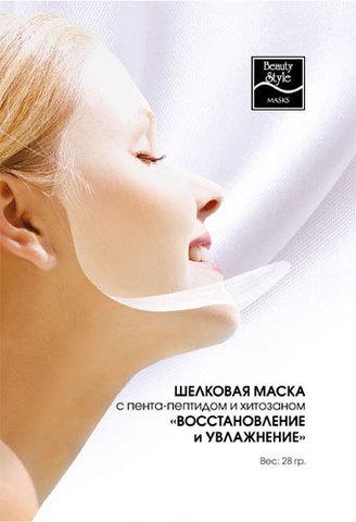 Шелковая маска для лица с пента-пептидом и хитозаном Beauty Style, 10 шт.
