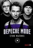 Depeche Mode / Стив Малинс
