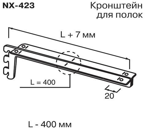 NX-423 Кронштейн для полок (L=400мм)