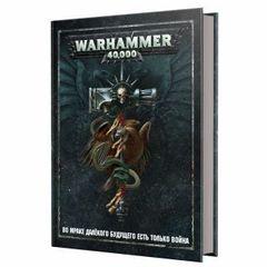 Warhammer 40,000: Основная книга правил (на русском языке)