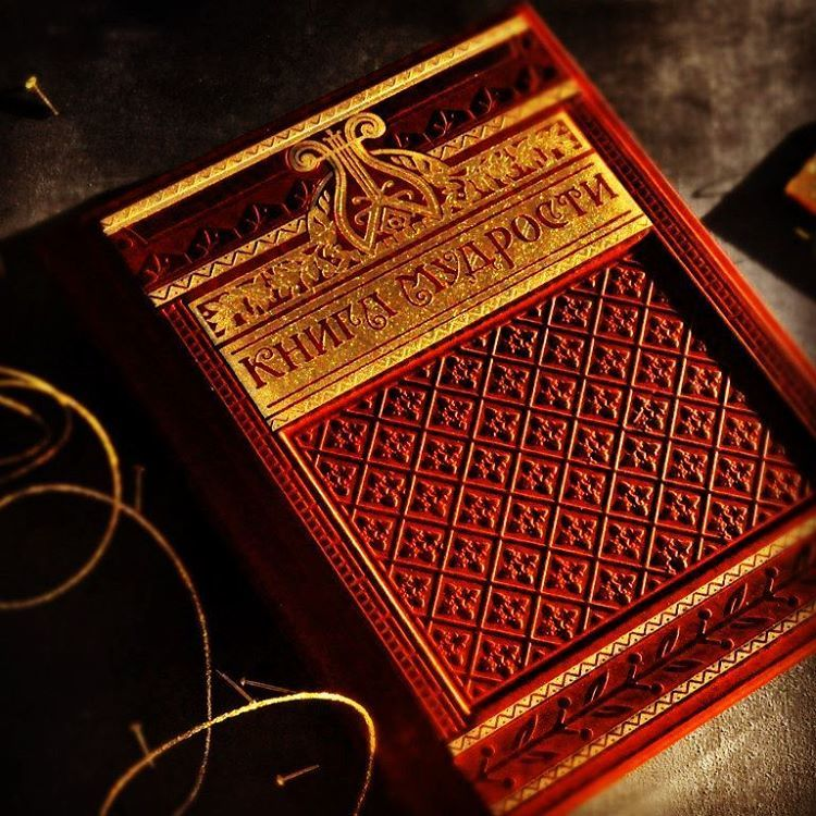 Книга Мудрости