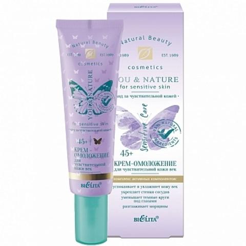 Белита You & Nature Крем-омоложение для чувствительной кожи век 45+ 20мл
