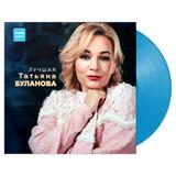 Татьяна Буланова / Лучшая (Coloured Vinyl)(LP)