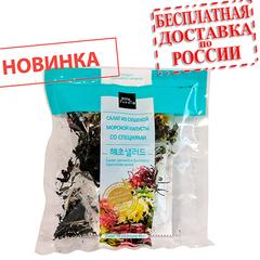 САЛАТ ИЗ СУШЕНОЙ МОРСКОЙ КАПУСТЫ СО СПЕЦИЯМИ 15 шт.по 50 гр.