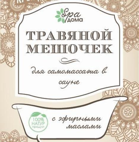 Травяной мешочек для самомассажа в сауне