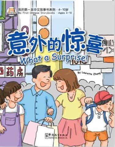My First Chinese Storybooks --What a surprise