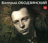 Валерий Ободзинский / Листопад (CD)