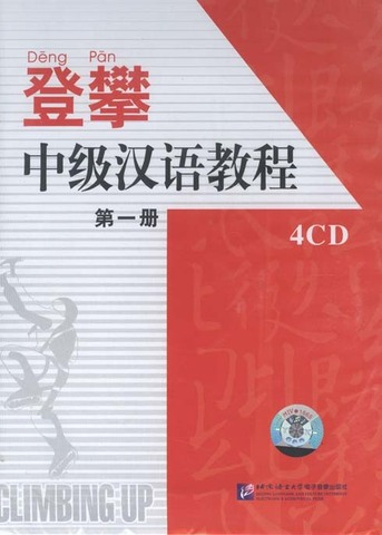 Climbing Up - An Intermediate Chinese Course vol.1 CD