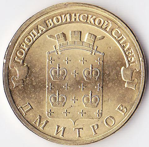 10 рублей 2012 Дмитров