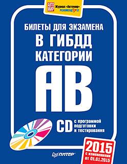 Билеты для экзамена в ГИБДД 2015. Категории А и B (+ CD с программой подготовки и тестирования)
