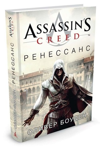 Assassin's Creed. Ренессанс