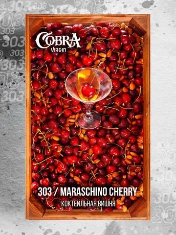 Кальянная смесь Cobra Virgin - Коктейльная вишня (50г.)