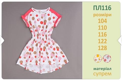 ПЛ116 Платье для девочки