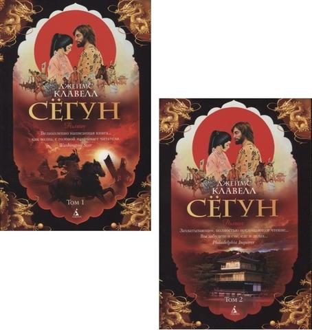 Сёгун (в 2х томах)