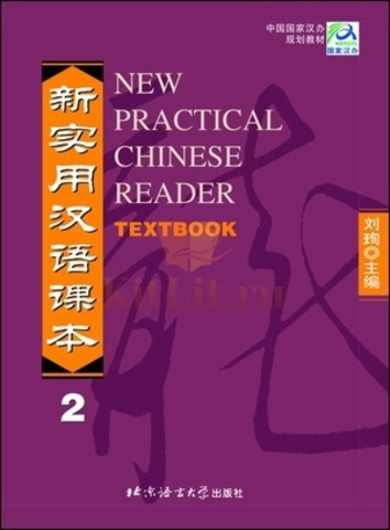New Practical Chinese Reader vol.2 Textbook