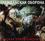 Гражданская Оборона / Сносная Тяжесть Небытия (CD)