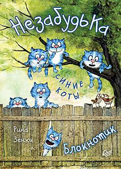 Блокнотик НезабудьКа. Синие коты