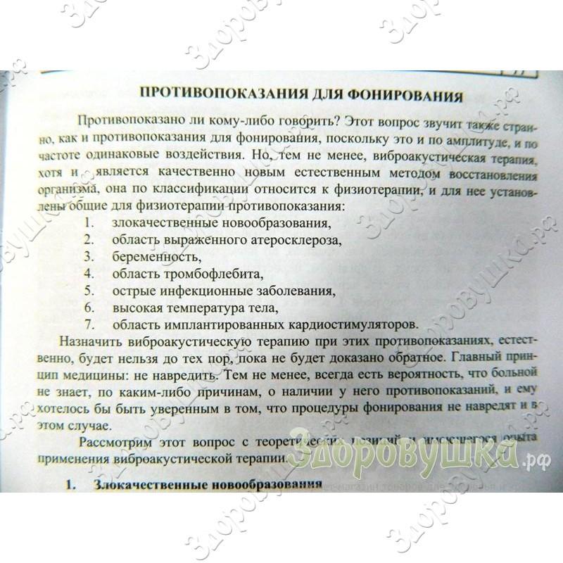 Инструкция Для Витафон
