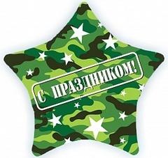 Шар (18''/46 см) Звезда, С праздником (камуфляж), на русском языке, 1 шт.