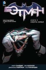 Комикс «Бэтмен. Книга 3. Смерть семьи»