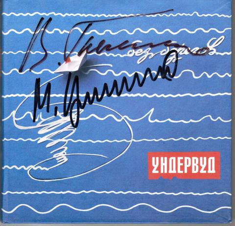 Ундервуд – Без берегов (CD Deluxe)