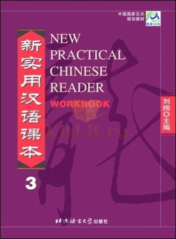 New Practical Chinese Reader vol.3 Workbook