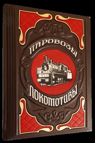 Паровозы и локомотивы. Большая энциклопедия.