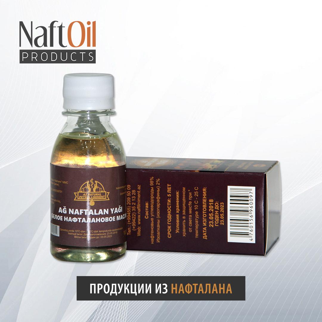 Нафталановое белое масло очищенное 100 мл.