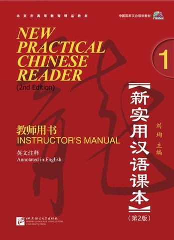 NEW PRACTICALCHINESE READER (2nd Edition) Instructor's Manual 1