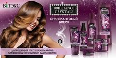 Комплекс ухода за волосами Brilliance Crystals БРИЛЛИАНТОВЫЙ БЛЕСК