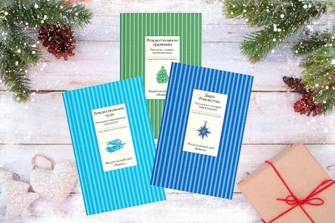 Комплект книг. Рождественские традиции, Рождественское чудо, Дары Рождества