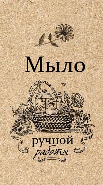 Бирка Мыло ручной работы/Крафт