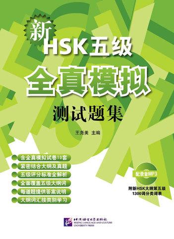 New HSK Level 5 Model Tests
