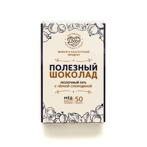 Шоколад молочный, 54% какао, на меду, с чёрной смородиной