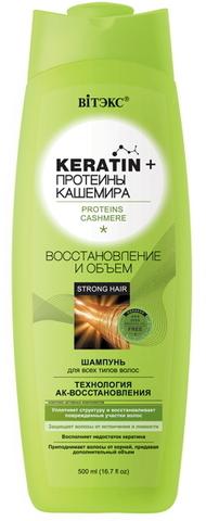 Keratin & Протеины кашемира ШАМПУНЬ для всех типов волос