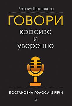 Говори красиво и уверенно. Постановка голоса и речи шестакова е говори красиво и уверенно постановка голоса и речи